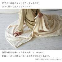 ブランケット毛布寝袋【ポケットブランケット】