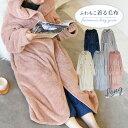 着る毛布 ロング 冬 かわいい ルームウェア レディース ガウン ブランケット ナイトガウン【着る毛...