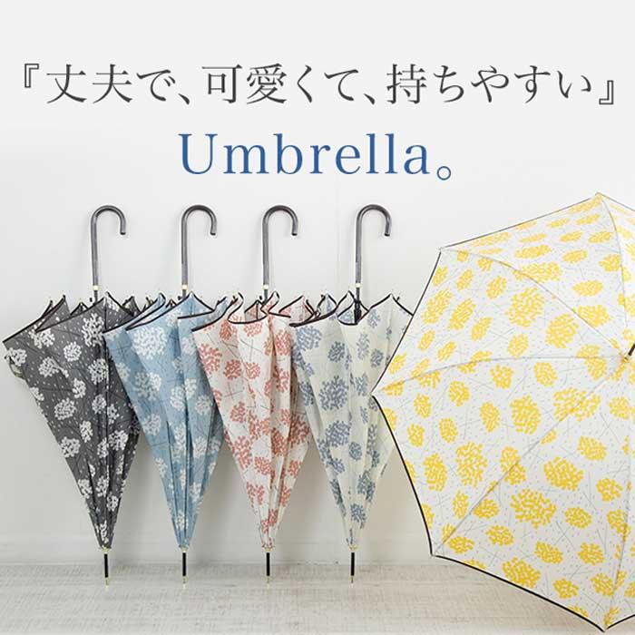 丈夫でかわいくて持ちやすい傘