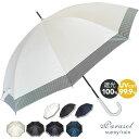 日傘 長傘 日傘 レディース 完全遮光 軽量 スリム 細み UVカット100% かわいい 遮熱【日傘 長傘】ボーダー 紫外線対策 女性 プレゼント 日よけ 母の日 プレゼント 実用的 おしゃれ日傘・雨傘兼用 100%遮光 UVカット