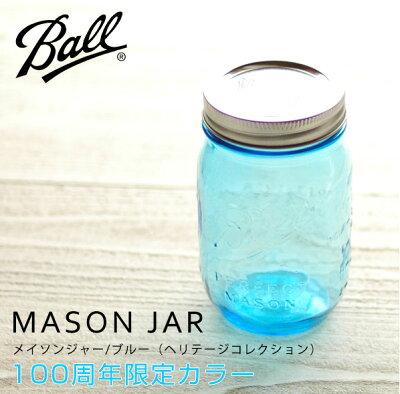 【100周年限定カラー】アメリカで100年以上愛されるガラスメーカーBall社の人気商品メイソンジ...