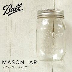 アメリカで100年以上愛されるガラスメーカーBall社の人気商品メイソンジャー ヴィンテージデザ...