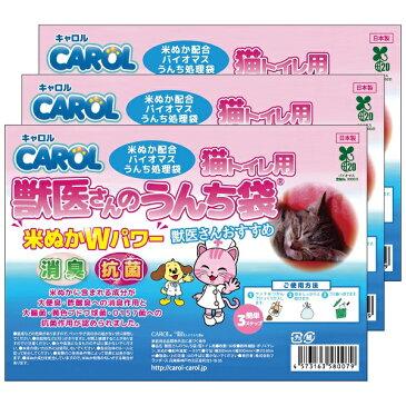 CAROL 獣医さんのうんち袋 猫トイレ用 150枚(50枚×3) 【消臭・抗菌のWパワー 米ぬか配合バイオマスうんち処理袋】