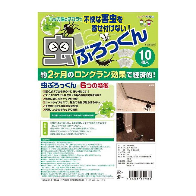 【広島テレビコラボ商品】虫ぶろっくん 10個セット ハッカ油の力で不快な害虫を寄せ付けない