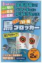 【特許取得】鳥NO!ブロッカー ハト用 ハンガータイプ(吊り下げ) 2個セット ハト 撃退 忌避剤 ハト対策 鳩 日本製 「PIGEON REPELLENT J0721」