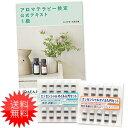 アロマテラピー検定1級公式テキスト & 精油セット(1.2級香りテスト対応) 生活の木 [2……
