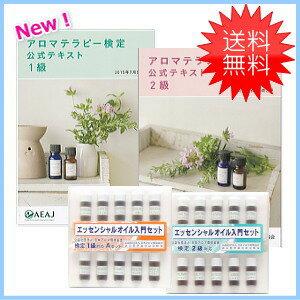 【最新版】アロマテラピー検定1・2級 公式テキスト & 精油 (香りテスト対応 ) 生活の木 …