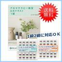 改訂版アロマテラピー検定1級公式テキスト & 精油セット(1.2級香り...