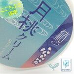 月桃クリーム30gミュゼ株式会社結のこころ美容クリーム沖縄県石垣島産アロマ化粧品