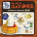 ケンエレファント コメダ珈琲 ミニチュアコレクション 【全6種セット】