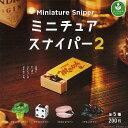 パンダの穴 ミニチュアスナイパー2 【全5種セット】