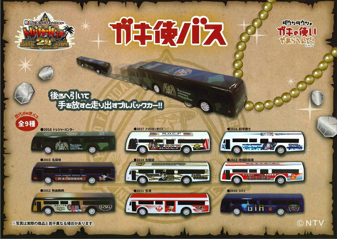 產品詳細資料,日本Yahoo代標|日本代購|日本批發-ibuy99|ガキ使バス プルバックカー 【4種セット】