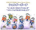 KING OF PRISM -Shiny Seven Stars- ショルダーポーチ 【単品】