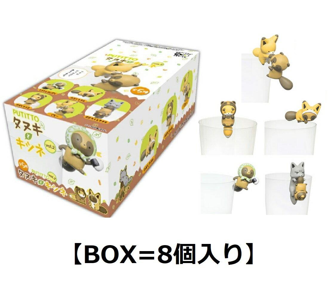 コレクション, フィギュア PUTITTO Vol.2 BOX8