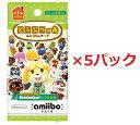 【8月再販予定】 どうぶつの森 amiiboカード 第1弾 【5パックセット】