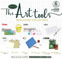 The Art tools miniature collection 【全6種セット】
