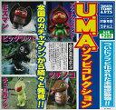 U.M.A ソフビコレクション 【全5種セット】