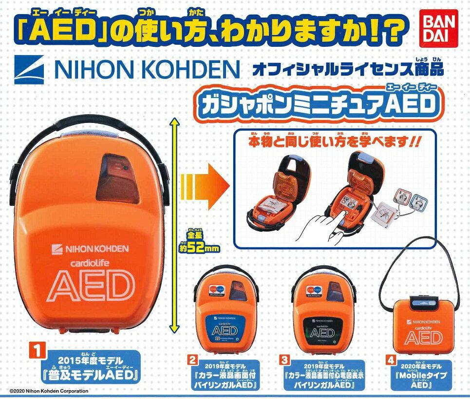 コレクション, ガチャガチャ  AED 4
