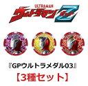 ウルトラマンZ GPウルトラメダル03 【3種セット】