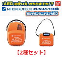 ガシャポン ミニチュア AED 【2種セット】