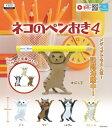 【5月発売予定】 ネコのペンおき4 【全5種セット】 ※仮予約※