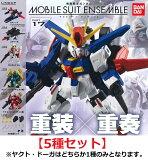 機動戦士ガンダム MOBILE SUIT ENSEMBLE 17 【5種セット(ヤクト・ドーガはどちらか1種のみ)】