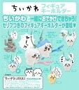 【8月発売予定】 ちいかわ フィギュアキーホルダー 【全6種セット】 ※仮予約※