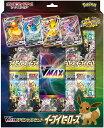 【5月28日発売予定】 ポケモンカードゲーム ソード&シールド VMAXスペシャルセット 【イーブイヒーローズ】 ※代引き不可/キャンセル不可※
