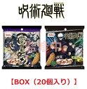 【4月発売予定】 呪術廻戦 ばかうけ青のりしょうゆ味2 【BOX(20個入り)】