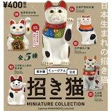 招き猫ミュージアム公式 招き猫ミニチュアコレクション カプセル版 【全5種セット】