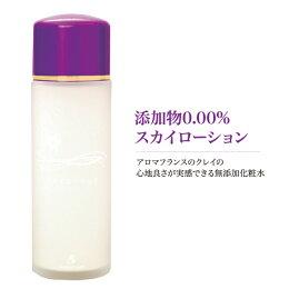 無添加化粧水スカイローション120mlローズウォーターアロマフランスホワイトカオリン配合