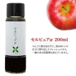 無添加リンゴ濃縮エキスセルピュアα200ml