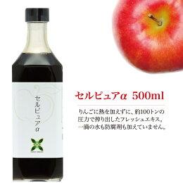 リンゴ無添加濃縮エキスセルピュアα500ml
