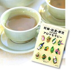 【送料無料】安産・育児にオススメの本とハーブセット (ラズベリーリーフ100g・ネトル100g…