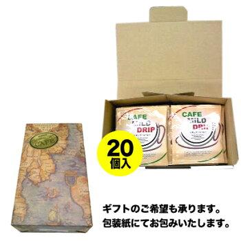 カフェマイルドレギュラーコーヒー【ドリップパック】(20個入)