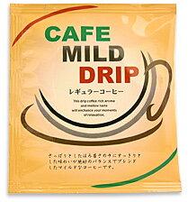 カフェマイルドレギュラーコーヒー【ドリップパック】(30個入)