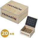 プラナロム用オイルボックス(小)20本用(プラナロム)