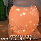 アロマランプ芳香器ミントのTOP画像