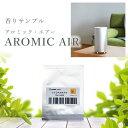 アロミックスタイル公式ショップで買える「アロミックエアー 香りサンプル 【単品】 ※メール便でお届け」の画像です。価格は1円になります。
