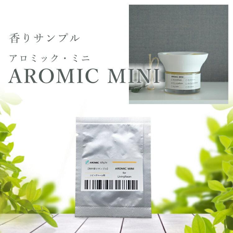 ポイント10倍!10日〜11日23:59まで 100%天然 アロマの芳香剤 アロミックミニ forシリーズ 香りサンプル(単品) アロマスター