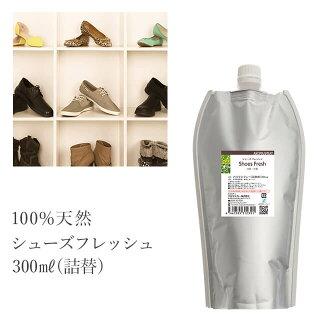 天然アロマ靴の消臭スプレー【シューズフレッシュ】300ml詰替用(エコパック)[商品画像1]
