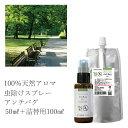 虫除けスプレー 天然アロマ 2点セット(50ml+詰替用10