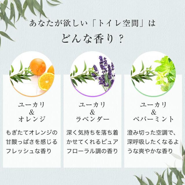 アロマスプレー>香り別>forトイレット