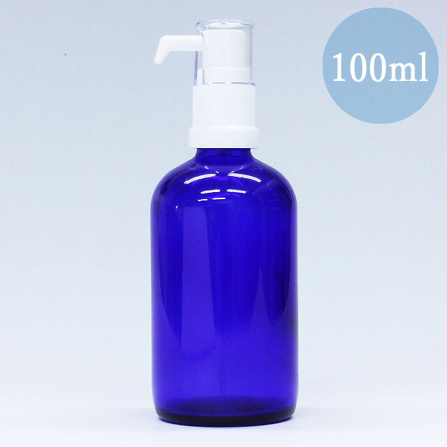 遮光瓶 ブルー(青) ドロップポンプ 100ml 【遮光 ガラス ポンプ ボトル 容器 ポンプボトル 遮光ボトル容器 100ml アロマ】