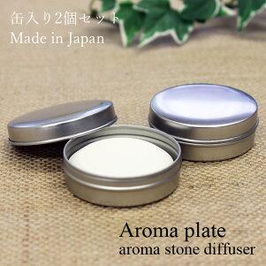 アロマストーン/アロマプレート/アロマディフューザー/アロマコイン/素焼き/アルミ缶入/陶器/2個セット/メール便可