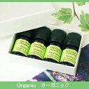セット 人気のエッセンシャルオイル(精油)×4種セット 『Organic オーガニック』 【人気のアロマオイル エッセンシャルオイル 精油 アロマテラピー アロマオイル】