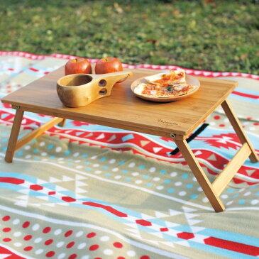 ローテーブル テーブル 折りたたみテーブル 折り畳み折りたたみ机 ミニテーブル ちゃぶ台 サブデスク 子供机子供テーブル アウトドア キャンプ レジャー フェス BBQピクニック 軽量 コンパクト 天板:60cm×30cmSPICE/スパイス バンブーテーブル