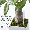 sustee サスティー 水分計 植物用水分計 水やり名人スティック型水分計 インジケーター 水分感知器2号鉢...