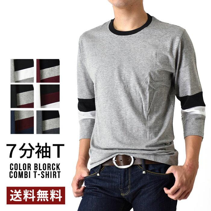 ライン使い配色切り替え7分袖Tシャツ/ロンT【メール便送料無料《M1.5》】【1-FR19A】