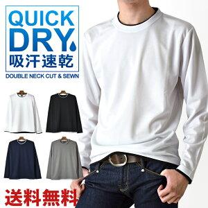 DRY吸汗速乾ダブルネック覗きロンT長袖Tシャツ【メール便送料無料《M2》】【2-E1F】
